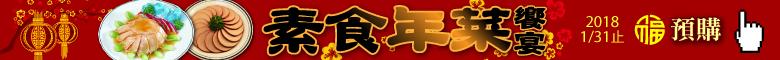 素食年菜饗宴預購