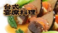 ▊滿額送菜 | 台式素年菜