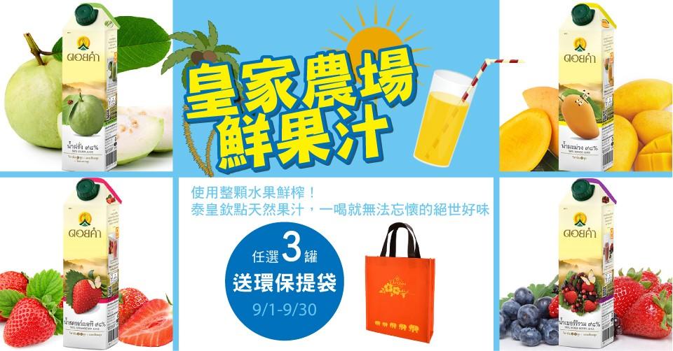 果汁任選3罐送環保提袋