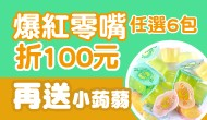 爆紅零嘴任選6包折100元再送蘆薈檸檬小蒟蒻