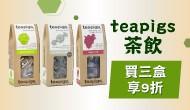 《teapigs》茶飲 買三盒享9折