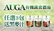 AUGA有機蔬食濃湯買三包送黑麥汁