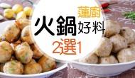 蓮廚火鍋好料★2選1
