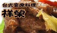 滿額送菜★祥榮宴席素年菜