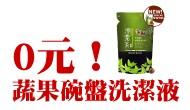 免費送★茶籽蔬果碗盤洗潔液