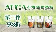 AUGA 有機蔬食【濃湯】第二件8折