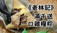 老林記滿千送一口雜糧粽