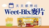 買《Weet-Bix》麥片送環保餐具