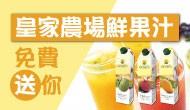Vegan❤皇家農場鮮果汁 免費送