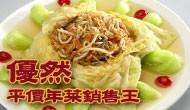 素食年菜★優然 送清蒸鱈魚