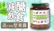 減醣增健康 送你堅果抹醬