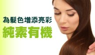 Radico 天然草本頭髮護理新品特惠