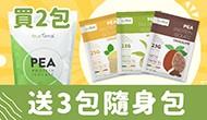 周年慶★《蔬特羅》買二送3!