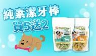寵物市集★純素潔牙棒買5送2