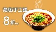 撫慰料理 湯底/手工麵 8折up