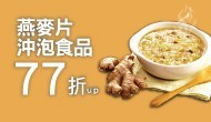 暖心食物 大集合 77折up