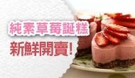 純素草莓誕糕 新鮮開賣!