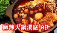 麻辣火鍋湯底8折