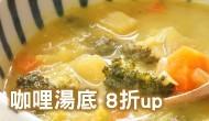 咖哩湯底 8折up