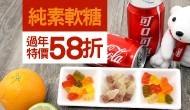 純素軟糖 過年特價 58折!