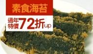 素食海苔 過年特價 72折up