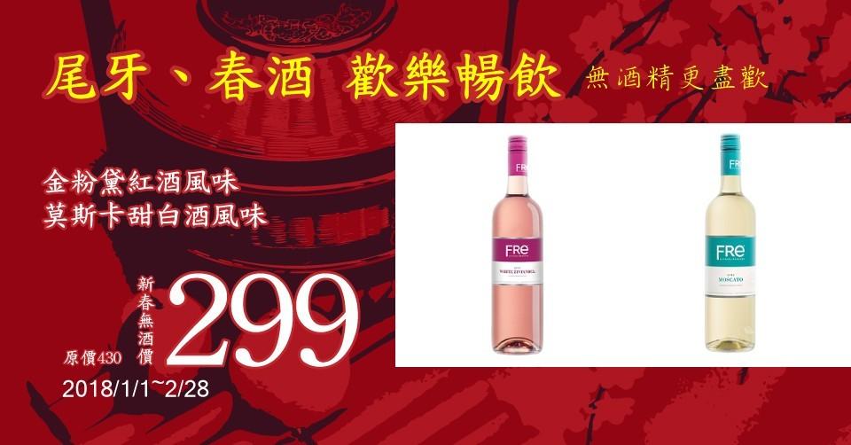 無酒精紅酒/白酒 限時$299