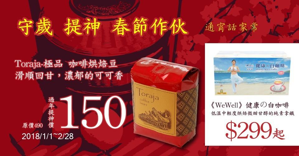咖啡/茶 過年特價 3折up