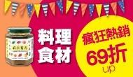 瘋狂熱銷 料理食材69折up
