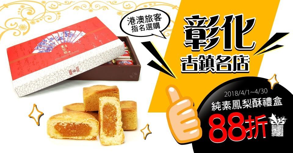 彰化古鎮名店  純素鳳梨酥禮盒88折