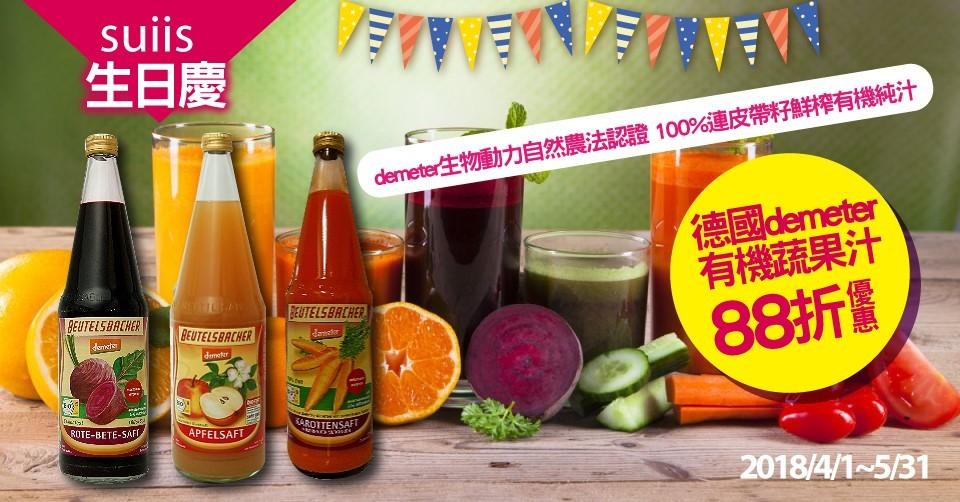 德國demeter有機蔬果汁 88折優惠