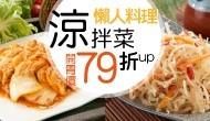 涼拌菜開胃價79折up