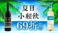 夏日小輕飲69折up
