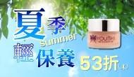 夏季輕保養53折up