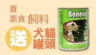 《進化+班尼佛》買飼料送犬貓罐頭