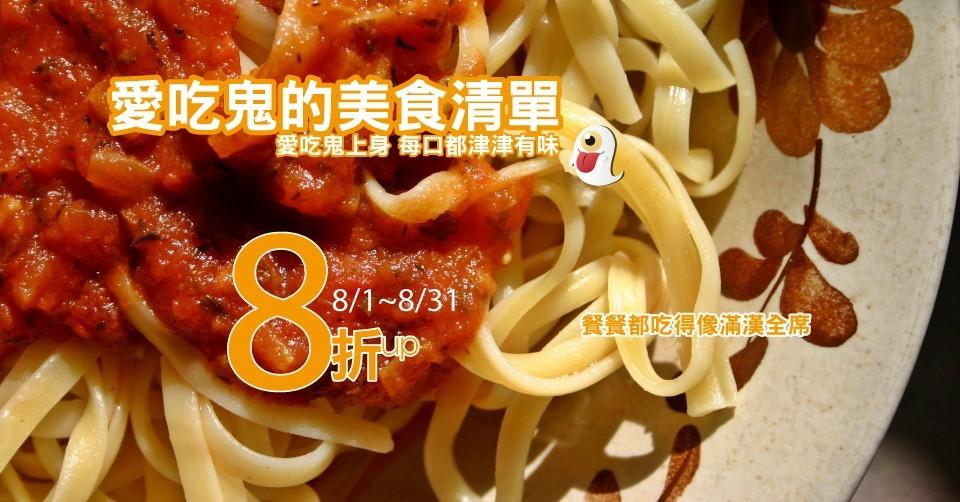 愛吃鬼的美食清單8折up