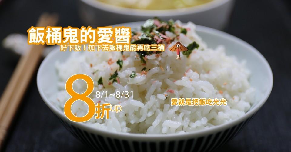 飯桶鬼必搭配的醬料8折up