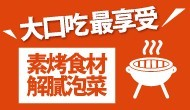 素烤★安心食材專區