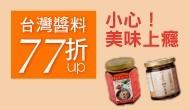 上癮的好滋味 台灣醬料77折up