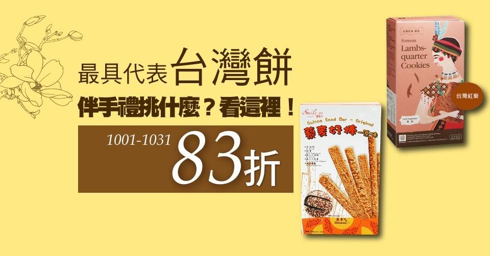 精選台灣餅83折up