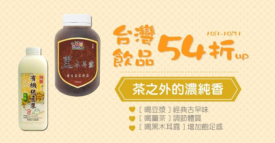 茶之外的台灣飲品54折up