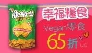 Vegan零食↘65折up