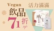 Vegan飲品↘71折up
