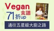 Vegan食譜↘71折up