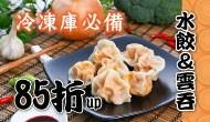水餃&雲吞↘85折up