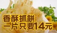 香酥抓餅↘85折up