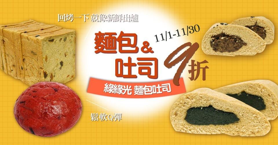 麵包土司↘9折up