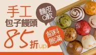 手工包子饅頭↘85折up