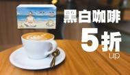 黑白咖啡↘86折up