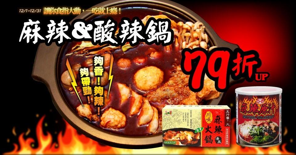 麻辣酸辣鍋↘79折up