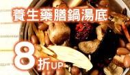 養生藥膳鍋↘8折up